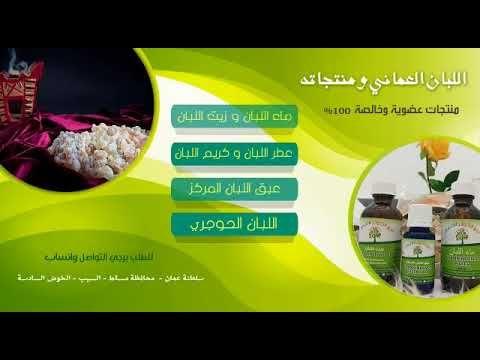 لبان حوجري أصلي أفضل شركة لبان عماني 96898894881 أحصل على مجموعة اللبان العماني الأصلي المميزة لبان عماني حوجري ذكر درجة اولى زيت اللبان Acrylic Painting