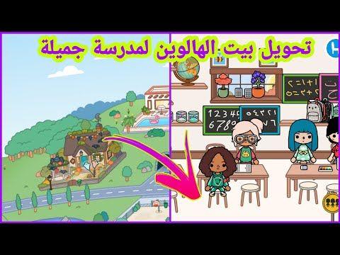 تحويل بيت الهالوين المرعب إلى مدرسة جميلة توكا بوكا Toca Life World Youtube Comic Books Comic Book Cover Books