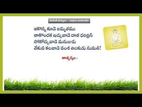 Pin On Telugu Padyalu