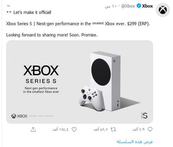 Xbox Series S مايكروسوفت تكشف رسميا عن السعر