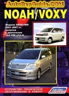 Toyota Noah / Voxy (2001-2007) manual for repair ... on
