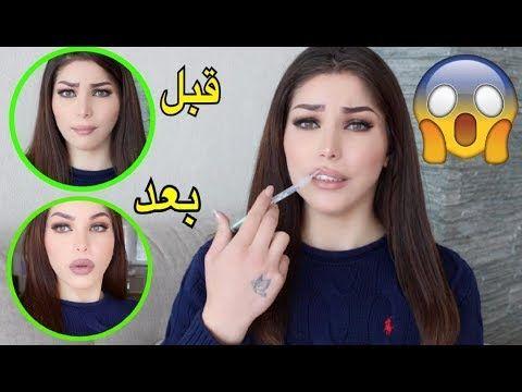 طريقة تكبير الشفايف في البيت جربيها واجعلي شفايفكي ممتلئة وجذابة Youtube In 2021 Face Youtube Makeup