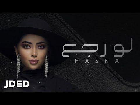 حمزة رزقي للتدوين كلمات اغنية حسناء لو رجع مكتوبة كاملة Hasna Law Lyrics Incoming Call Screenshot Movie Posters