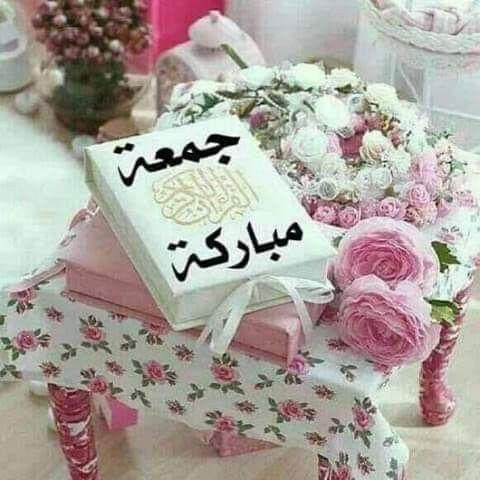 يسعد صباحكم اخواتي بكل حب وعشق وجمال صباحكم ورد وفل ومسك وعنبر على قلوبكم غوالي صباح شه Juma Mubarak Images Happy Eid Mubarak Juma Mubarak