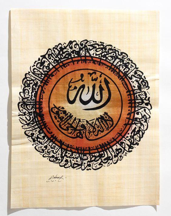 Al Kursi Verse Islamic Calligraphy Papyrus Painting
