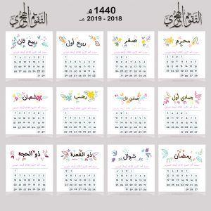 التقويم الهجري 2018 1440 Hijri Calendar 2019 Calender Planner Hijri Calendar Calendar Printables