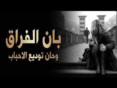 Bi Ana Alfiraq I Lyric Khalaf Al Ghuraikan Song Awad Al Osaimi Official Video 2017 Youtube Me Too Lyrics Broadway Shows Ana