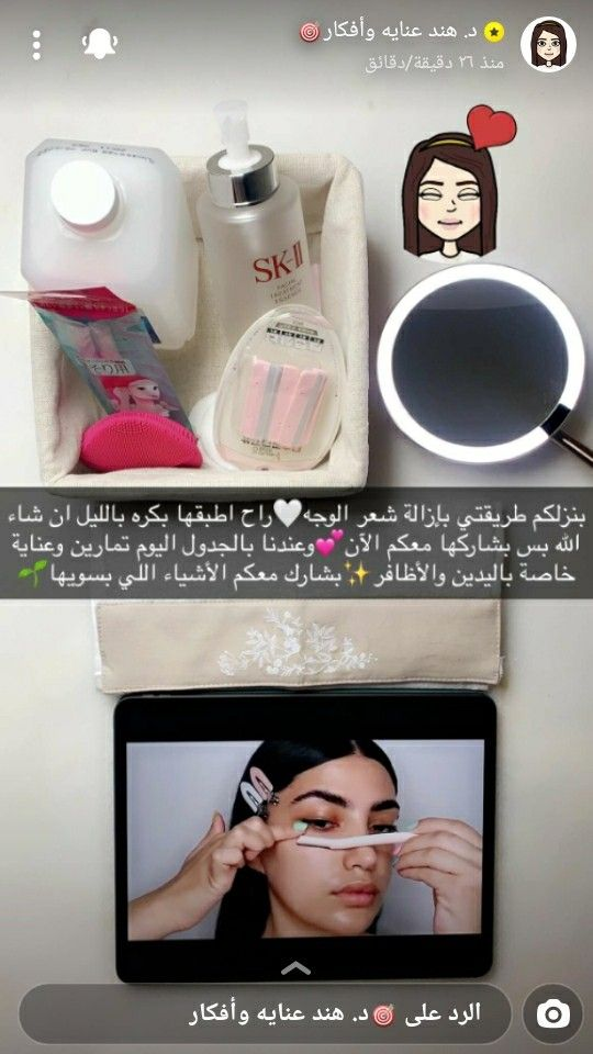 د هند عنايه وأفكار Beauty Skin Care Routine Skin Care Routine Steps Beauty Mistakes