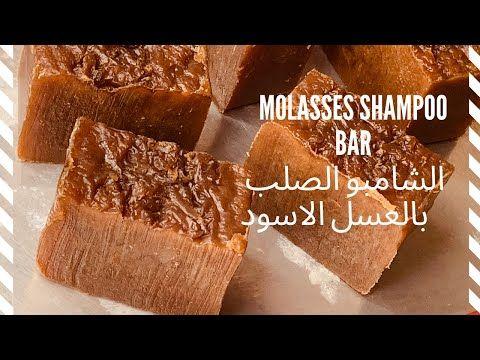 كورس شامبو شامبو بار بالعسل الاسود لتتقيل الشعر Youtube Food Shampoo Bar Breakfast