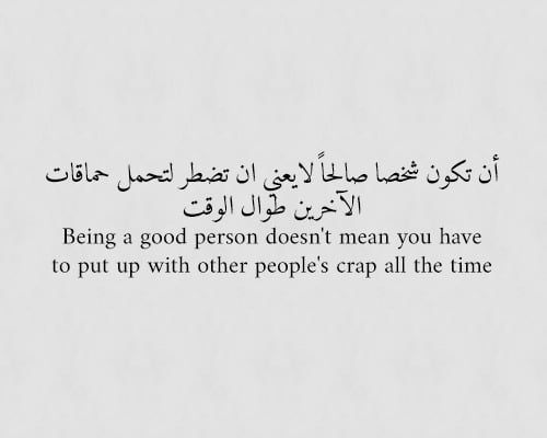 Image About Text In راق لي By الواثقه بالله On We Heart It Wise Words Quotes Words Quotes Quran Quotes