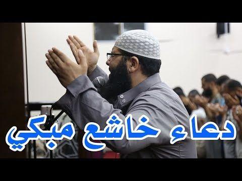 دعاء خاشع مبكي يقرع القلوب هز أركان المسجد تقشعر له الابدان 26 رمضان الشيخ غسان الشوربجي Youtube Hadith Youtube Secret