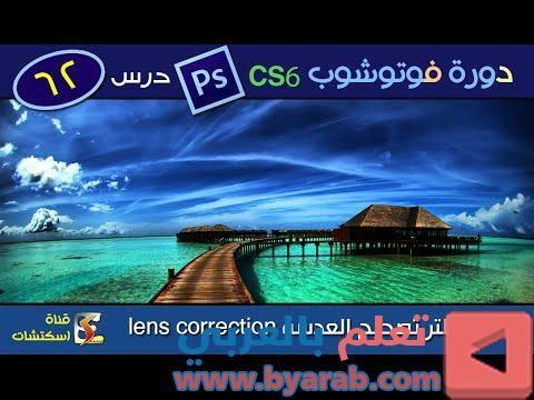 دورة فوتوشوب Photoshop Cs6 Cc درس 62 فلتر تصحيح العدسة Lens Correction Lockscreen Screenshot Lockscreen Screenshots