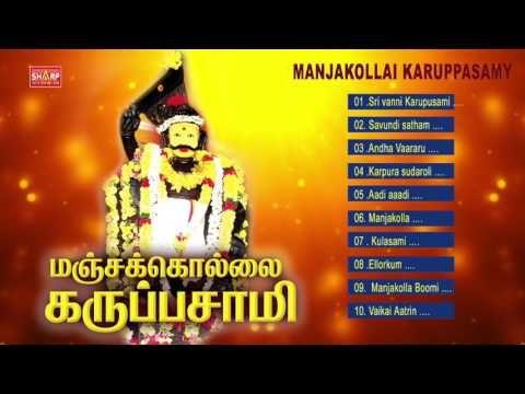 Manjakollai Karuppasamy Devotional Super Hit Songs Hit Songs Songs Youtube