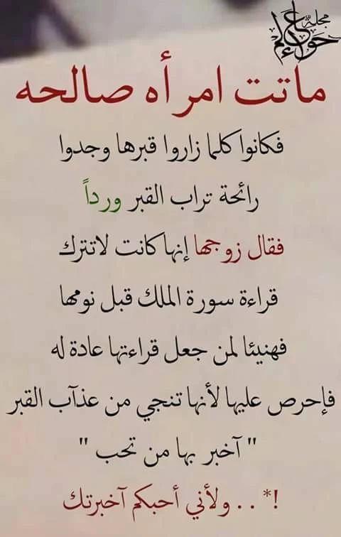 سوره الملك Islamic Phrases Islamic Quotes Arabic Quotes