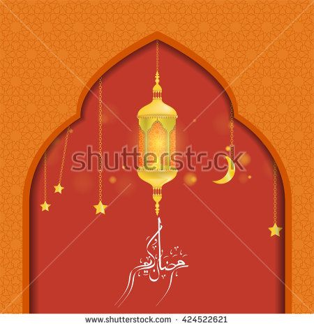 Ramadan Kareem. Background for your greeting card. Golden Lamp for Ramadan with lighting effect. Stars and moon hanging down. Translation of calligraphy is Holy ramadan month. - stock vector