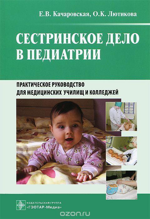 Скачать бесплатно учебник по педиатрии