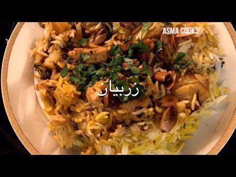 طريقة عمل زربيان بالدجاج Asma Cooks Youtube Food Cooking Recipes