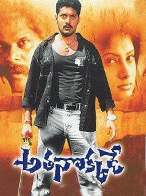 Athanokkade (2005) Telugu Movie Online - Kalyan Ram, Sindhu Tolani, Ajay, Brahmanandam, Chandramohan, Prakash Raj and Venu Madhav. Directed by Surender Reddy. Music by Mani Sharma. 2005 [A]