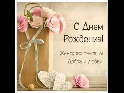S Dnem Rozhdeniya Polina Muzykalnaya Otkrytka So Stihami Happy Birthday Greetings Friends Happy Birthday Cards Happy Birthday Greetings