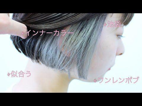 インナーカラー ワンレンボブ 似合う髪型 ヘアカット Ikebukuro