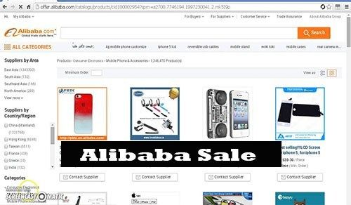 Alibaba Sale How Does The Alibaba Sale Work How To Create