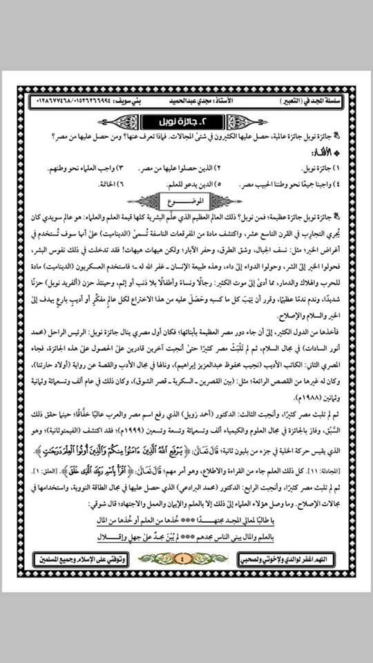 موضوعات تعبير للصف الخامس الابتدائى ترم اول للاستاذ مجدى عبدالحميد Words Pdf Books Download Arabic Quotes