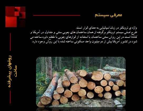 دانلود بررسی پاورپوینت سیستم ساختمانی ترونکو Pptx Wood Crafts Texture