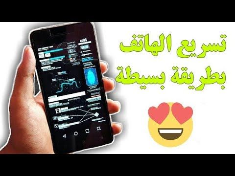 تطبيق فعال لتسريع هواتف الاندرويد بشكل كبير و حل مشكلة بطئ و تعليق الهاتف Youtube Blackberry Phone Phone Blackberry