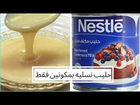 طريقة عمل الحليب المكثف المحلى في البيت بمكونين فقط Youtube Oatmeal Food Condensed Milk