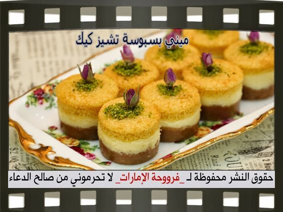 Pin By Halalazayid On مطبخي Arabic Dessert Favorite Snack Cheesecake