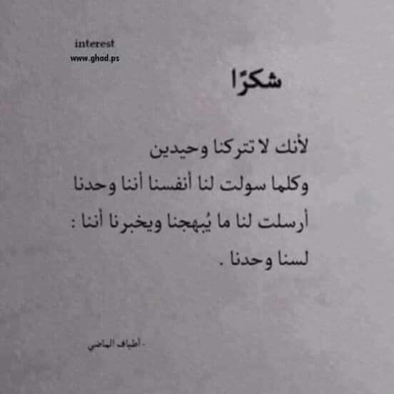 شكرا يا الله Words Islamic Quotes Quotes