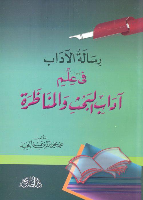 Nwf Com رسالة الآداب فى علم آداب البحث والمناظرة محمد محيى الدين كتب Calligraphy Arabic Calligraphy
