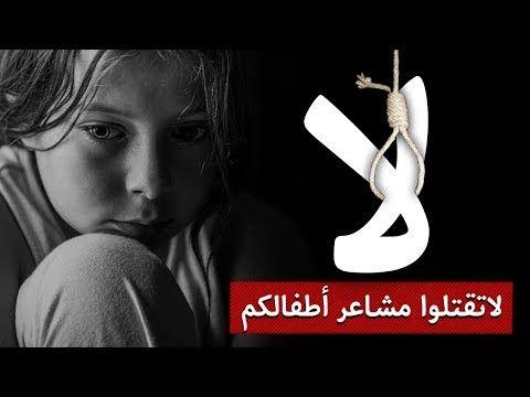 مفاهيم تقتل المشاعر عند الاطفال د مصطفى ابو سعد Youtube Movie Posters Movies Poster