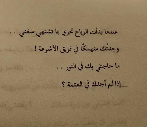 ما حاجتي بك في النور اذا لم أجدك في العتمة Arabic Quotes Quotes Sayings