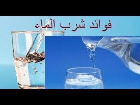 شاهد ماذا يفعل الماء إذا شرب على الريق بعد الاستيقاظ مباشرة العلاج با Glass Of Milk Drinks Blog