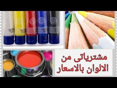 452 مشترياتى الالوان ادوات الرسم بالاسعار اكريلك الوان زيت بوستر كلر خشب مائية Youtube Art Art Supplies Crayon