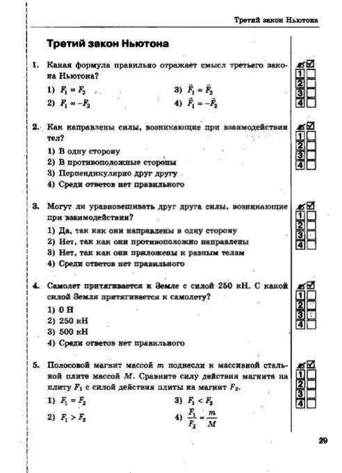 Кроссворд природоведение 5 класс пакулова