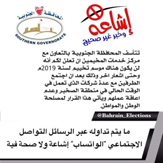 البحرين Bahraini Now ما يتم تداولة عبر رسائل التواصل الاجتماعي اواتساب إشاعة ولا صحة فيه وتداول مستخدموا بعض برامج التواصل ال Election Airline Bahrain