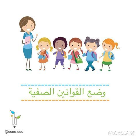 استراتيجيات التعلم النشط Osos Edu Instagram Photos And Videos Learn Arabic Online Arabic Lessons Teach Arabic