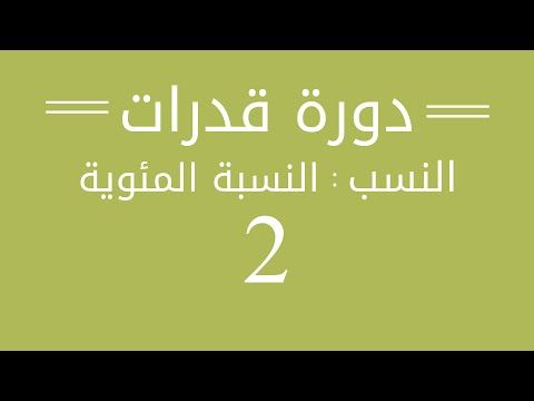 قدرات النسب النسبة المئوية 2 Youtube Arabic Calligraphy Calligraphy Ill