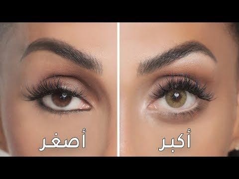 12 خدع مكياج سهلة لتكبير العيون وتصغيرها مع سارة صوفي Youtube Makeup Spray Free Makeup Eye Makeup Tutorial