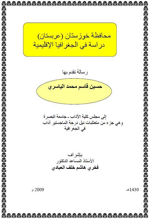 الجغرافيا دراسات و أبحاث جغرافية محافظة خوزستان عربستان دراسة في الجغرافيا الإقل Geography Places To Visit