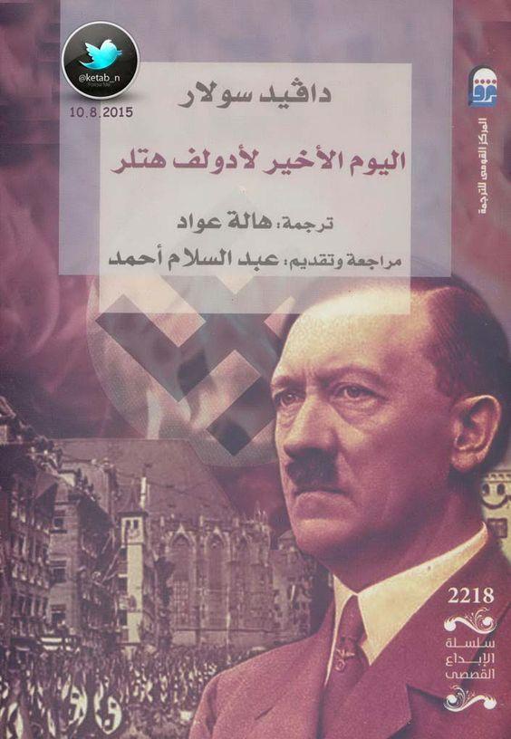c5aa7c0644c18be295f2b002916736da صور حكم واقوال هتلر   اجمل أقوال هتلر  Photo sayings Hitler   أدولف هتلر