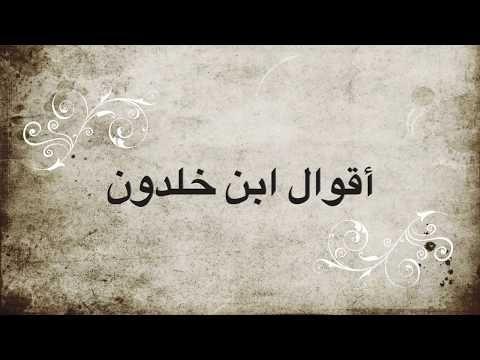 أقوال ابن خلدون عن العرب Youtube Arabic Calligraphy Calligraphy