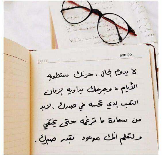 خلفيات رمزيات حب بنات فيسبوك حكم شعر أقوال اقتباسات الحال لا يدوم Social Quotes Spirit Quotes Quotes For Book Lovers