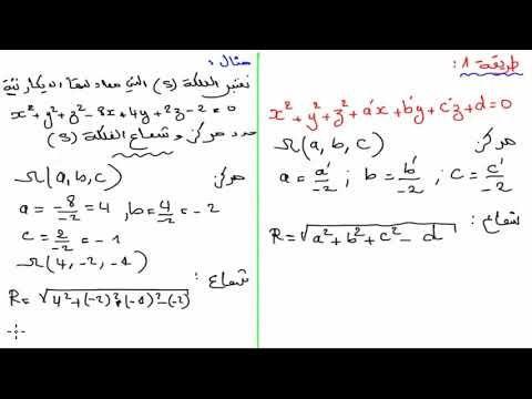 معادلة الفلكة كيف نجد المركز والشعاع بطرقتين مختلفتين الجزء الثالث Youtube Math Math Equations