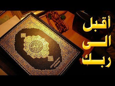 مقطع لكل من اغرقته المعاصي والذنوب لا تيأس من روح الله Quran Pak Quran Wallpaper Holy Quran