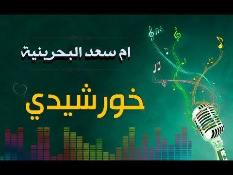 خورشيدي ام سعد البحرينية Youtube Neon Signs Poster Movie Posters
