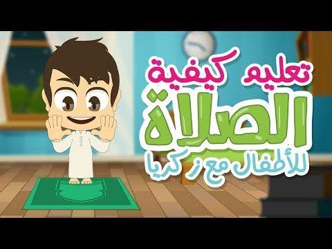 تعلم كيفية الوضوء للاطفال تعليم الوضوء للاطفال بطريقة سهلة كارتون تعليم الوضوء مع زكريا Youtube Islam For Kids Quran Recitation Homeschool Preschool