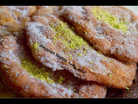 زلابية حلبية منزلية او تسمى زنكل او نانات بتعقد Zalabiyya Youtube Food Bacon Breakfast